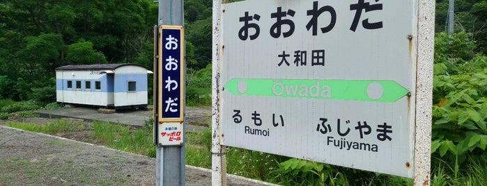 Owada Station is one of JR 홋카이도역 (JR 北海道地方の駅).