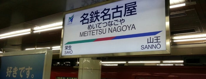 Meitetsu Nagoya Station (NH36) is one of よく行くところ.