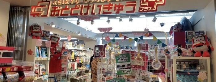 おとどけいきゅう+ 横浜港大さん橋店 is one of ぎゅ↪︎ん 🐾さんのお気に入りスポット.
