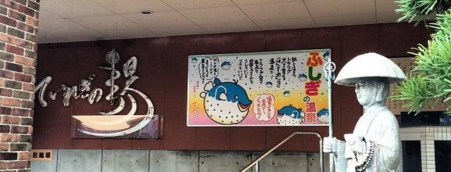 南道後温泉 ていれぎの湯 is one of プチ旅行に使える!四国の温泉・銭湯 ~車中泊・ライダー~.