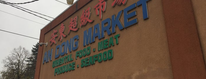 An Dong Market is one of สถานที่ที่ PDX ถูกใจ.