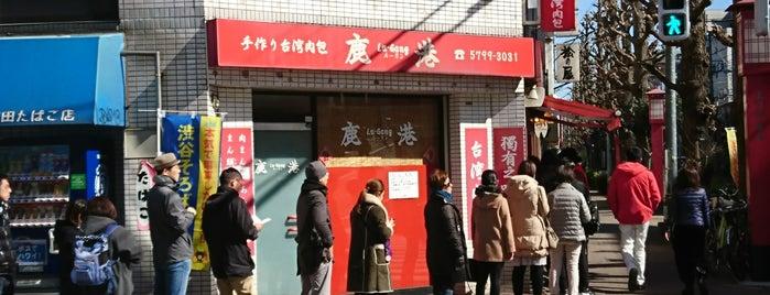 手作り台湾肉包 鹿港 is one of 美味しいと耳にしたお店.