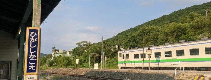 Higashi-Shikagoe Station (T35) is one of JR 홋카이도역 (JR 北海道地方の駅).