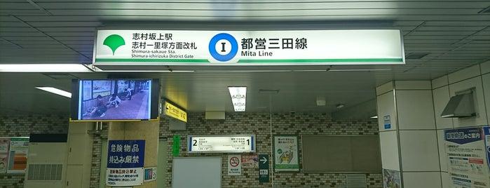 Shimura-sakaue Station (I21) is one of Orte, die Tomato gefallen.