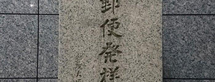 郵便発祥の地 is one of 記念碑.