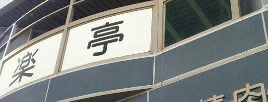 偕楽亭 is one of Guide to 名古屋市東区's best spots.
