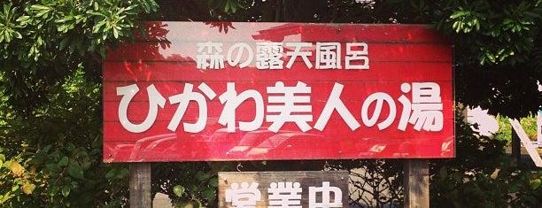 湯の川温泉 ひかわ美人の湯 is one of 訪れた温泉施設.