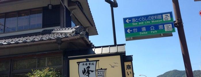 お食事処 峰 is one of 山陰関係.