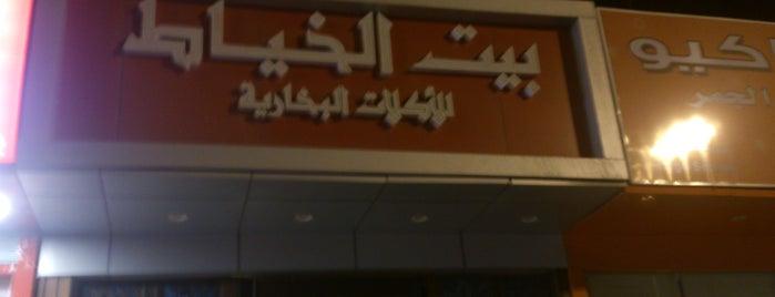 بيت الخياط للاكل البخاري is one of منوعات.