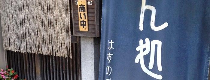 はすの屋 is one of ラーメンのうまい店.