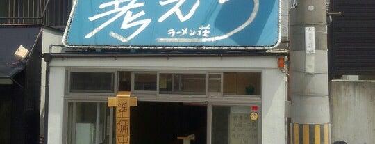 ラーメン荘 地球規模で考えろ is one of Shigeoさんの保存済みスポット.