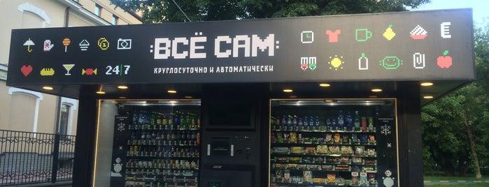 Всё Сам - Робот-Киоск is one of Sunday.