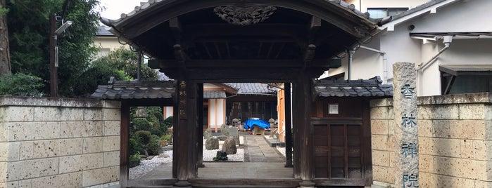 香林院 is one of Find My Tokyo.