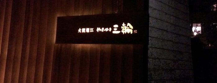 やきやき三輪 広尾店 is one of Topics for Restaurant & Bar ⑤.