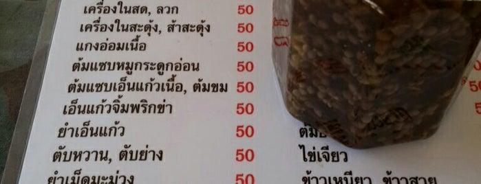 ลาบอร่อยที่สุดโลก is one of สถานที่ที่ sobthana ถูกใจ.