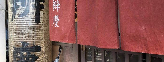 辨慶うどん 西京極店 is one of y.hori : понравившиеся места.