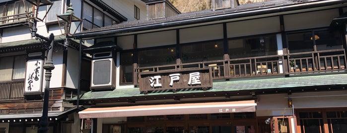 江戸屋 is one of 銀山温泉.