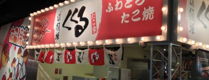 たこ家 道頓堀 くくる お台場たこ焼きミュージアム店 is one of Amazing world places.