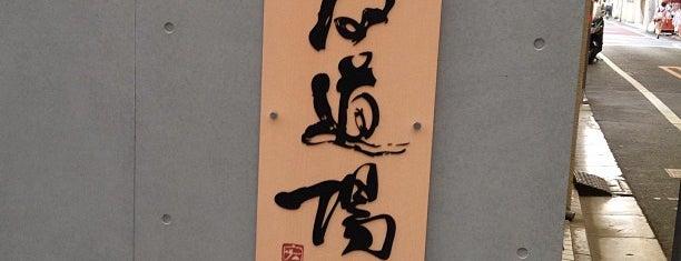 高田道場 is one of ロケ場所など.
