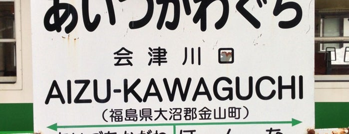 Aizu Kawaguchi Station is one of JR 미나미토호쿠지방역 (JR 南東北地方の駅).
