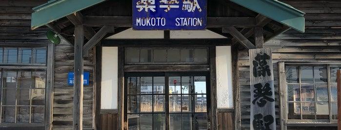 Mokoto Station is one of JR 홋카이도역 (JR 北海道地方の駅).