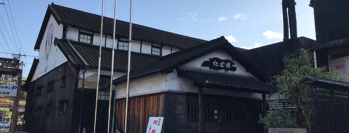 醤の郷ギャラリー is one of 小豆島の旅.