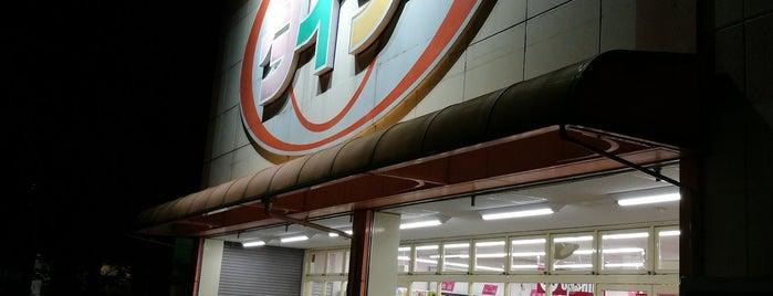 ダイソー 京都木津店 is one of Lieux qui ont plu à Shigeo.