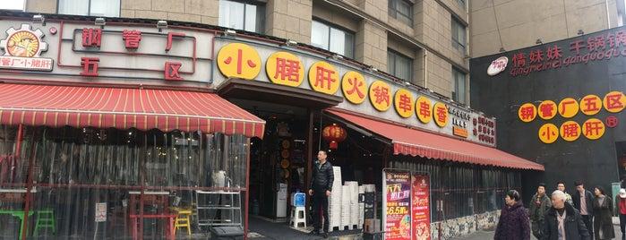 钢管厂五区小郡肝串串香 is one of Chengdu.