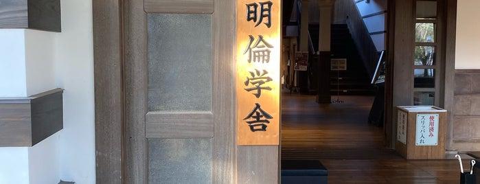萩・明倫学舎 is one of 山口のToDo.