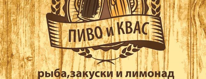 Пиво и Квас. Магазин свежего разливного пива и рыбы! is one of Tasha: сохраненные места.