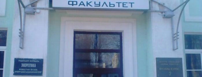 БНТУ 2-ой корп. Энергофак is one of Учёба.