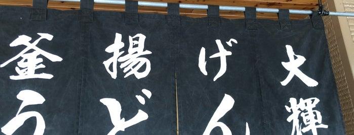 釜揚げうどん 大輝 is one of Miyazaki.