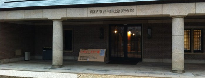 稲沢市荻須記念美術館 is one of Visit Nagoya.