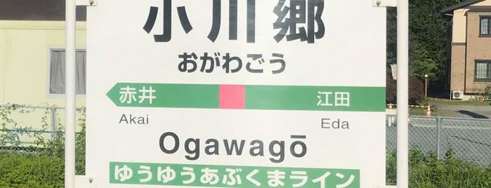 Ogawagō Station is one of JR 미나미토호쿠지방역 (JR 南東北地方の駅).