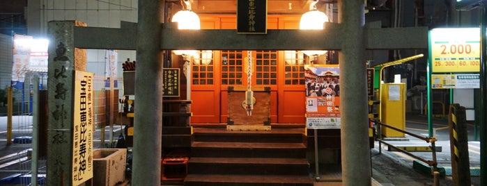 宝田恵比寿神社 is one of Locais curtidos por K.