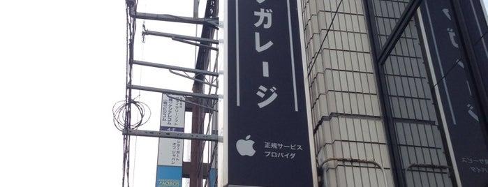 クイックガレージ渋谷 is one of Apple正規サービスプロバイダー.