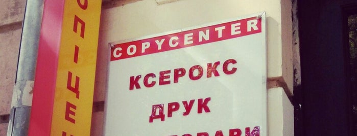 "Магазин канцтоварів ""PIDVAL"" is one of Irene: сохраненные места."