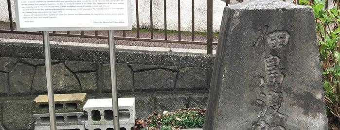 佃島渡船跡 (佃) is one of 記念碑.