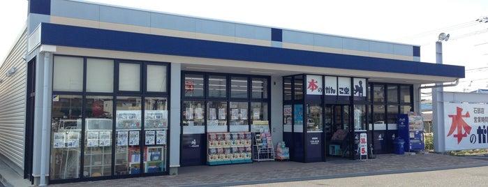 本のがんこ堂 石部店 is one of Tempat yang Disukai kenzino.