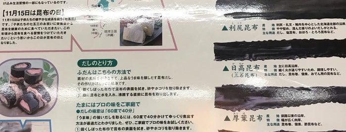 うにむき体験センター is one of [todo] 稚内&利尻島.