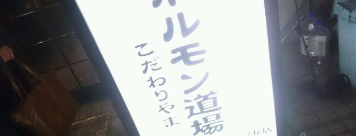 ホルモン道場 三ノ輪店 is one of 旨い焼鳥もつ焼きホルモン焼き2.