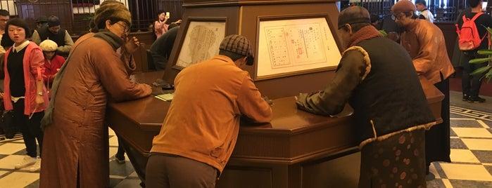 沈阳金融博物馆 Shenyang Financal Museum is one of SH TTODO.