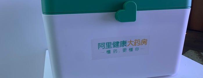 Rosewood Beijing is one of Lugares favoritos de Andrea.