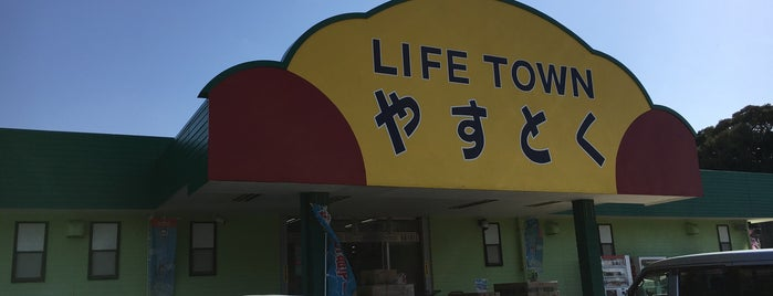 LIFE TOWN やすとく is one of Lugares favoritos de 高井.