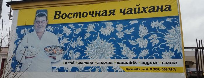 Восточная чайхана is one of Съедобные места Серпухова.