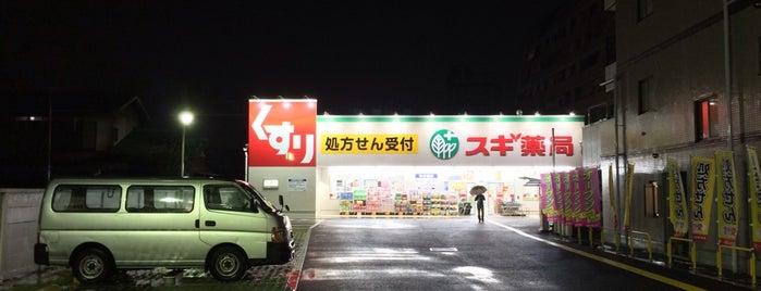 スギ薬局 調布布田店 is one of สถานที่ที่ Tatsuzo ถูกใจ.