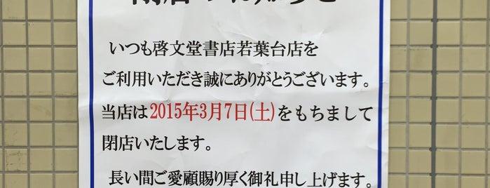 啓文堂書店 若葉台店 is one of 若葉台駅 | おきゃくやマップ.