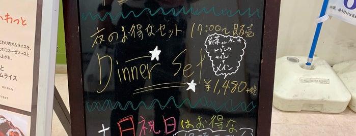 和パスタ ぽぽらまーま フレスポ若葉台店 is one of 若葉台駅 | おきゃくやマップ.