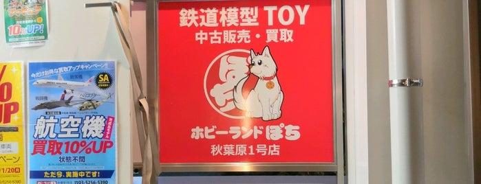 ホビーランドぽち 秋葉原1号店 is one of 全国のぽち・ポポンデッタ.