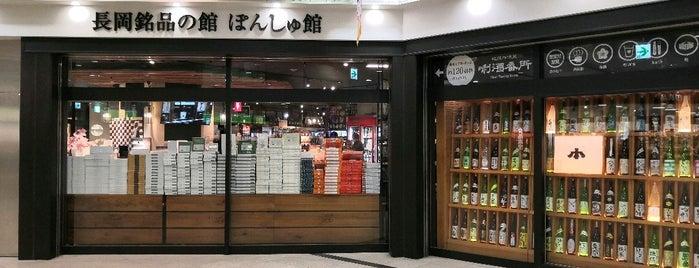ぽんしゅ館 長岡店 is one of 高井 님이 좋아한 장소.